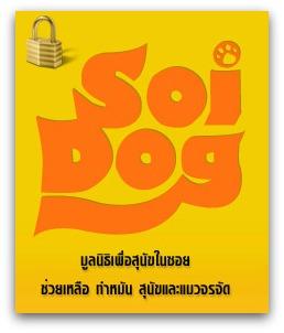 Sdf-logo-header-ssl-1